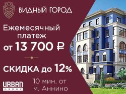 ЖК «Видный Город» от Urban Group Скидки до 12%